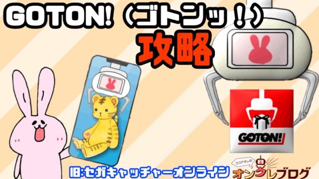 GOTON!の遊び方コツ・攻略について