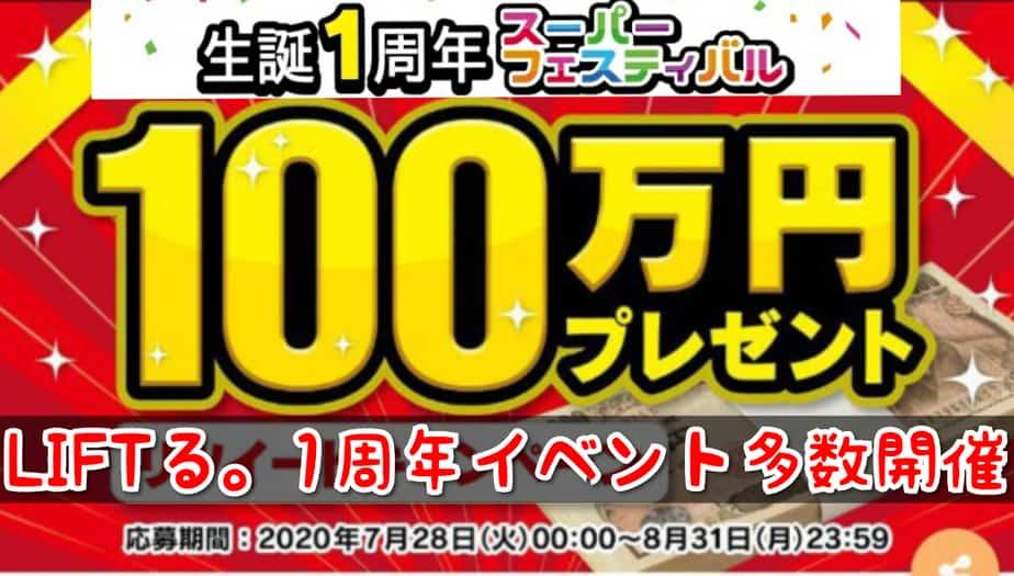100万円プレゼント