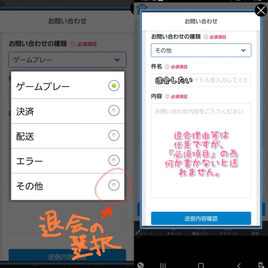 セガキャッチャーオンライン退会方法
