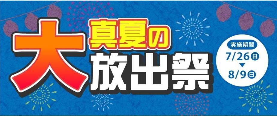 セガキャッチャーオンライン大放出祭