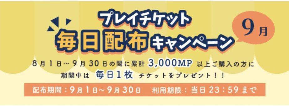 『課金者必読!?』プレイチケット毎日配布キャンペーン