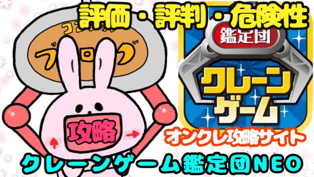 クレーンゲーム鑑定団NEO評価評判
