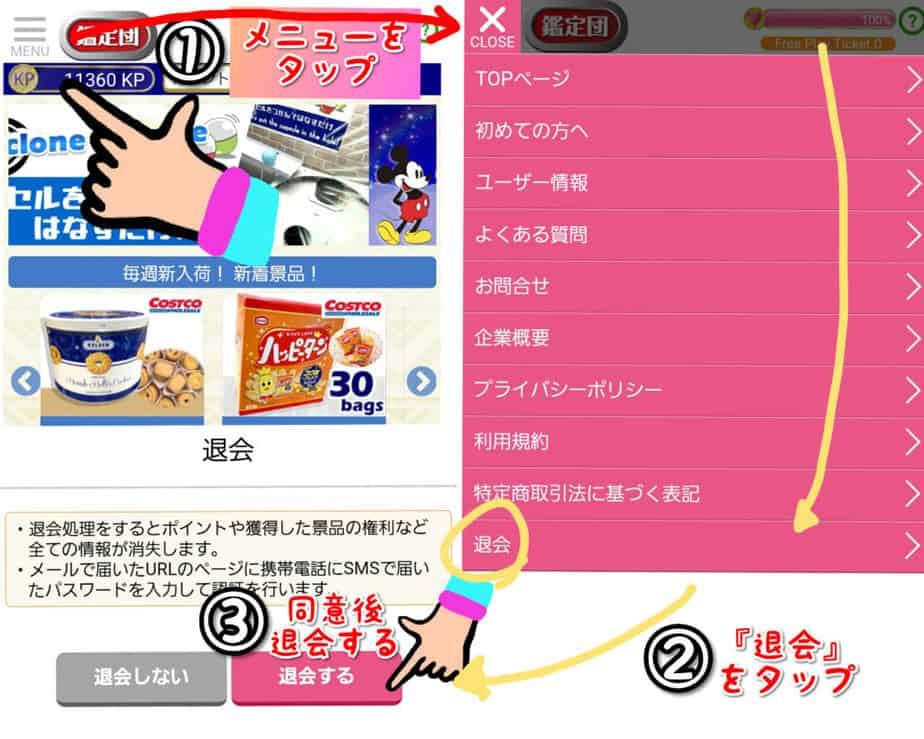 クレーンゲーム鑑定団退会方法