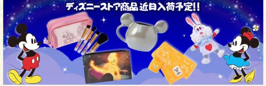 クレーンゲーム鑑定団NEOディズニーストア商品