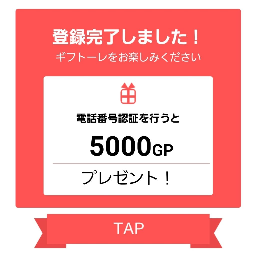 Giftoleギフトーレ電話番号認証