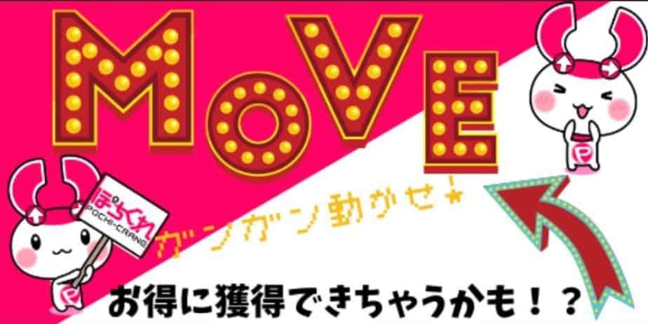 ぽちくれMoveブース