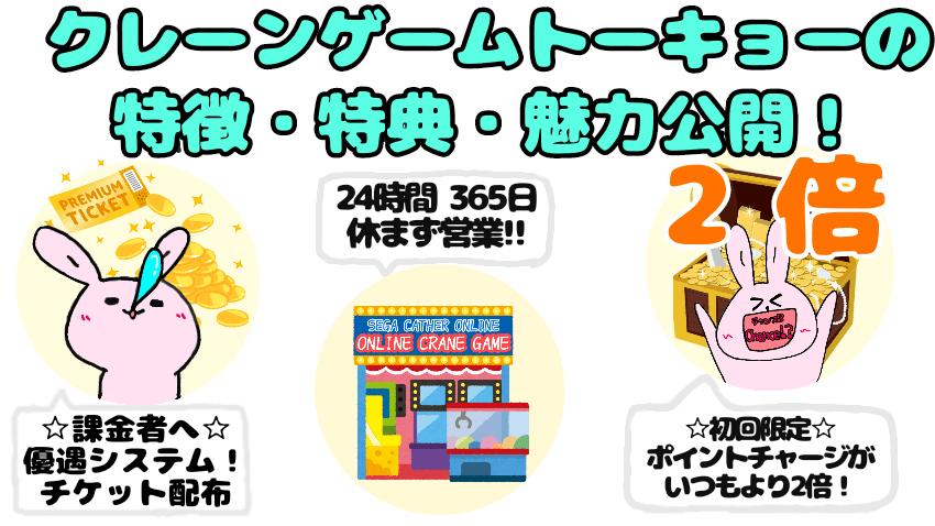 クレーンゲームトーキョー特徴・特典・魅力