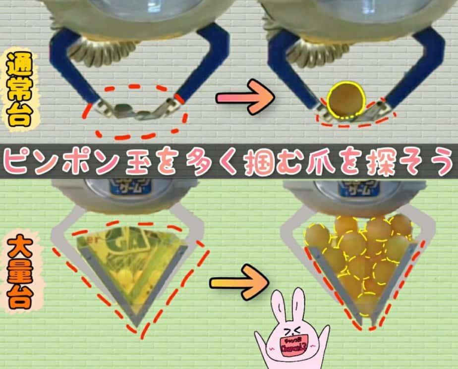 ピンポン玉を救える爪