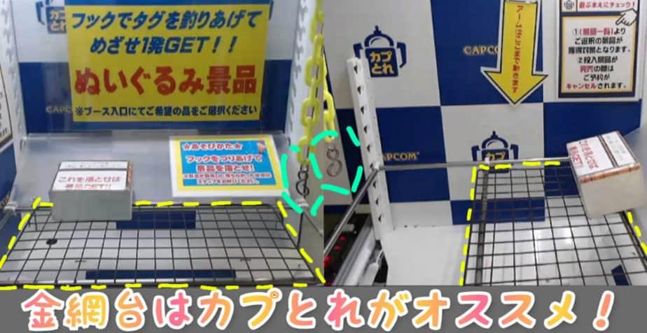 カプとれS字フック金網