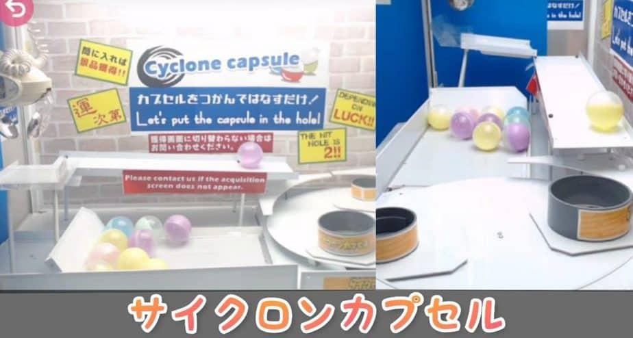 サイクロンカプセルクレーンゲーム鑑定団