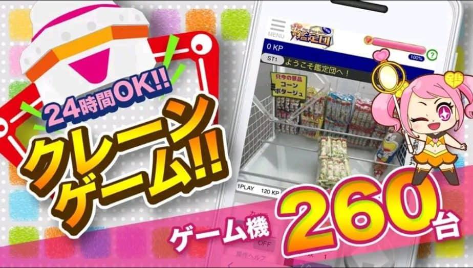 クレーンゲーム鑑定団(クレかん)