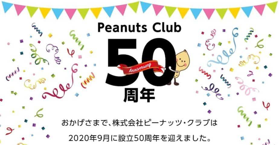 株式会社ピーナッツクラブ50周年のオンラインクレーンゲーム