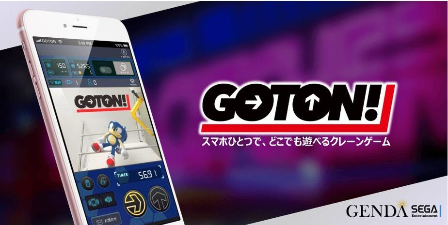 GOTON!ゴトンッ!セガキャッチャーオンラインスマホひとつで、どこでも遊べるクレーンゲーム