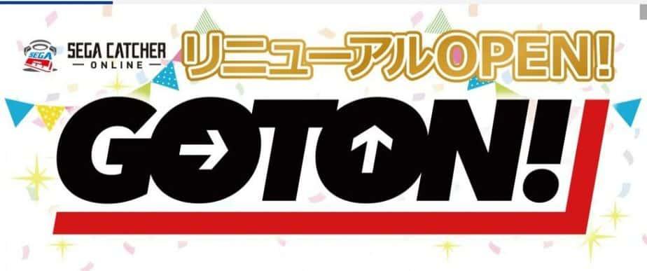 GOTON!ゴトンッ!元セガキャッチャーオンライン
