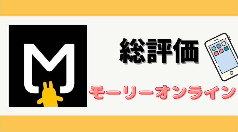 モーリーオンライン総評価・評判