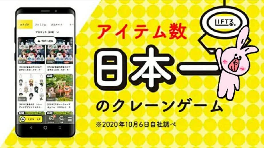 景品数日本一のオンラインクレーンゲームはLIFTる。
