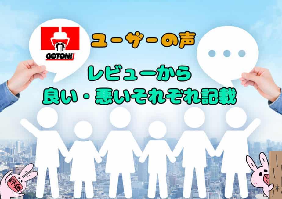 セガキャッチャーオンラインレビュー・評判