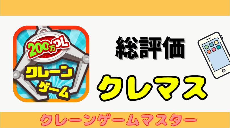 クレーンゲームマスター総評価・評判