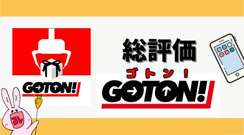 GOTON!(ゴトン!)の評価評判について