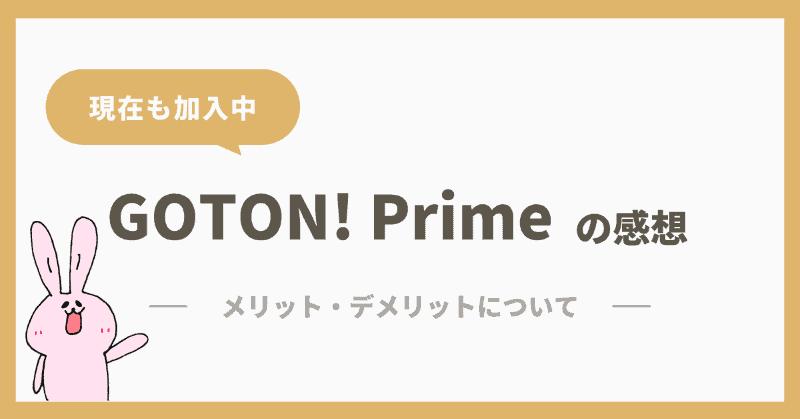 GOTON!primeを使った感想(メリット・デメリット)