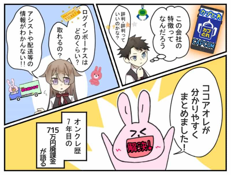 カプとれ評判・評価について紹介