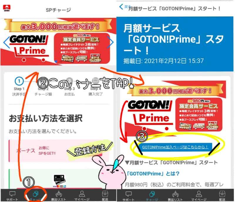 GOTON!prime加入方法解説について