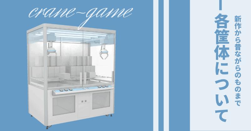ゲームセンターで見かける最新筐体から昔の珍しいものまで解説