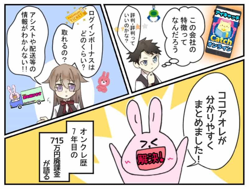 アイキャッチオンラインの情報紹介