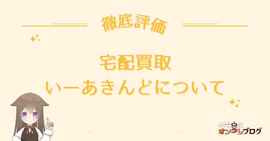 宅配買取いーあきんど(eあきんど)総合点数