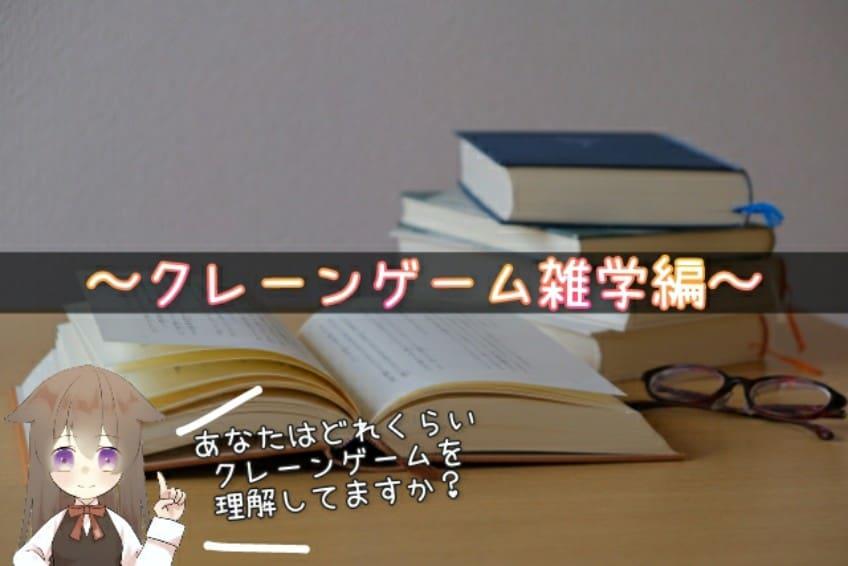 クレーンゲームの雑学編