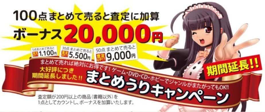 いーあきんどはまとめ売りだと『ボーナス発生イベント』あり!