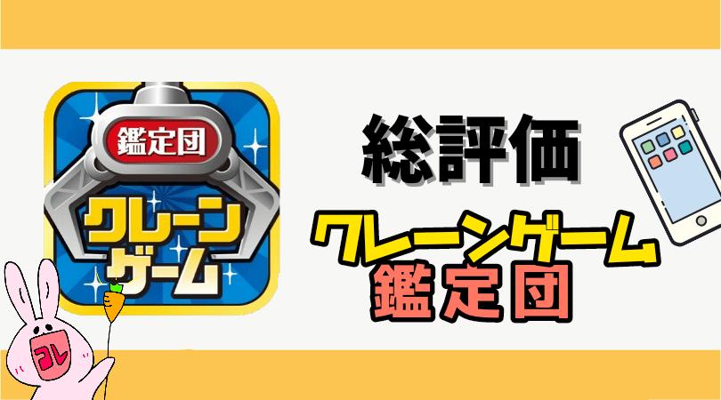 クレーンゲーム鑑定団NEO