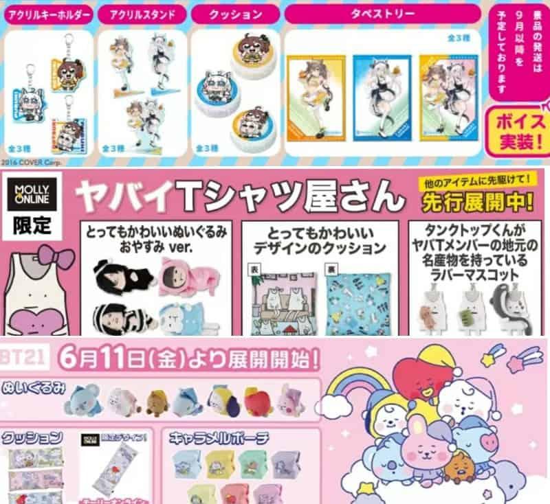 モーリーファンタジー&オンライン限定品が熱い!