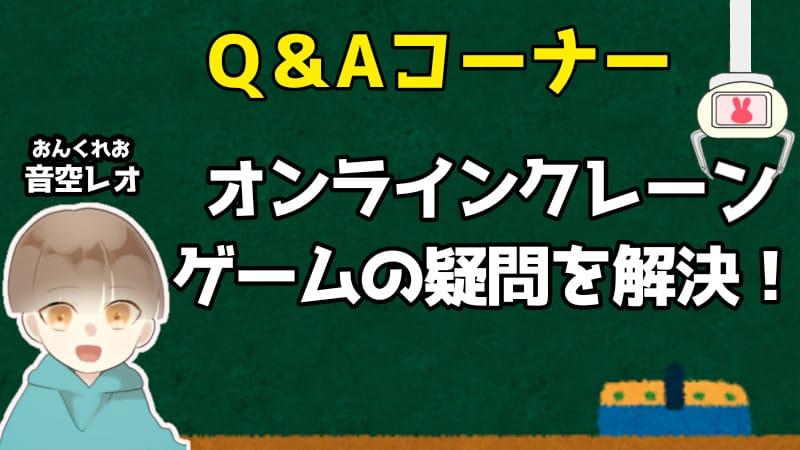 オンラインクレーンゲームQ&A疑問や質問を解決