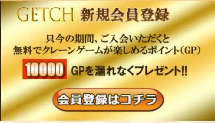 GETCH(ゲッチ)をおすすめする理由