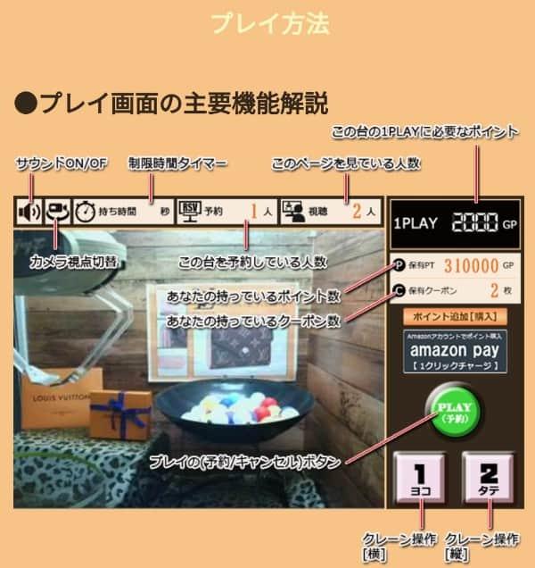 GETCH(ゲッチ)ブラウザ版でのプレイ