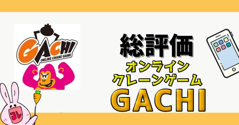 オンラインクレーンゲームGACHI(ガチ)を3つの分類から評価・評判