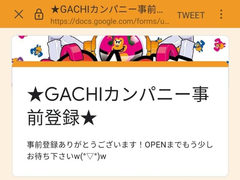 GACHIの事前登録完了