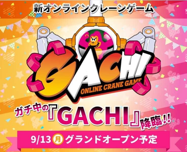 GATCHI(ガチ)